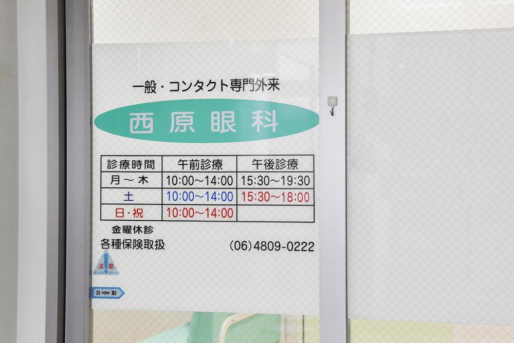 上新庄駅前 土曜日の午後、日曜日、祝日の診察 阪急上新庄 大阪 眼科 西原 緑内障 検診