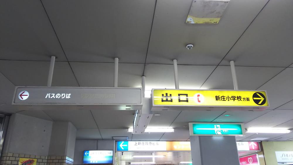 上新庄駅前 阪急上新庄 大阪 眼科 西原 緑内障 検診